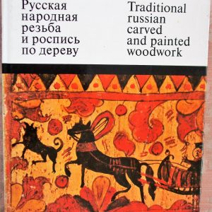 Traditional Russian Carved and Painted Woodwork