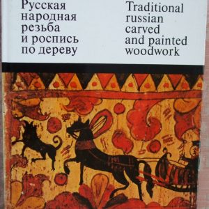 Traditional Russian Carved and Painted Woodwork 1974